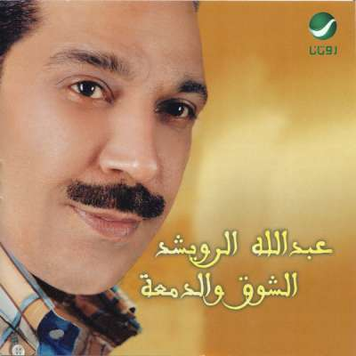 Alshok Wa Aldmah