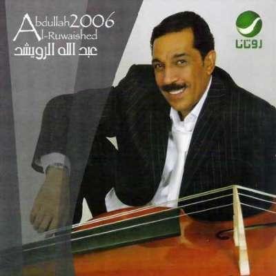 Abdullah Al Rowaished 2006