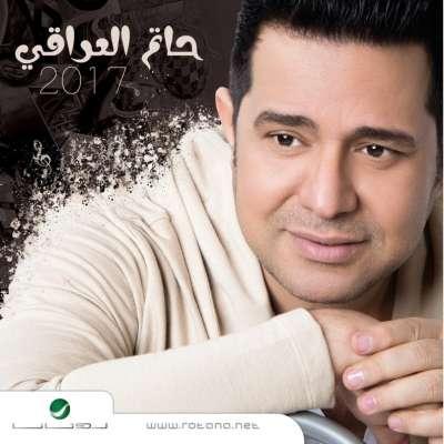 Hatim Al Iraqi 2017