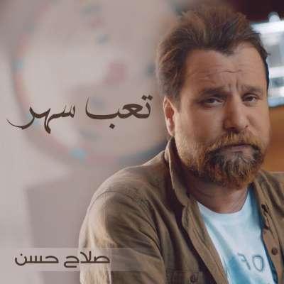 Taab Sahar