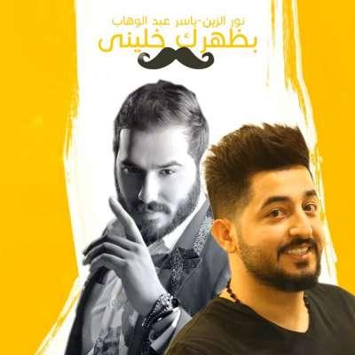 Bdahrek Khalini - Single