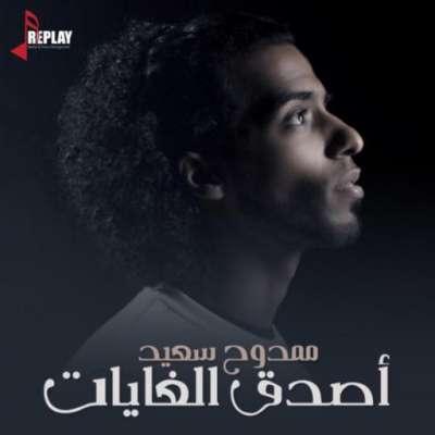 Asedaak El Ghayat - Single