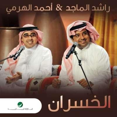 El Khasran - Single