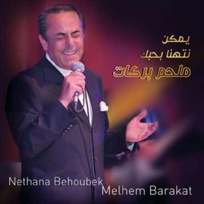 Yemkin Nithana Behobak