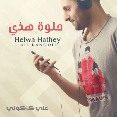 Holwa Hathi - Single
