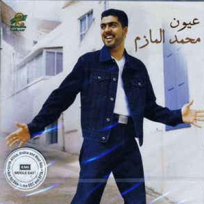 Oyoun El Mazem