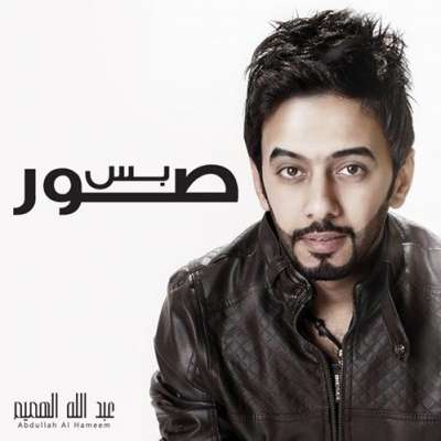 Bas Sowar - Single