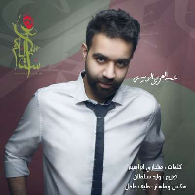 Istahel Akter - Single