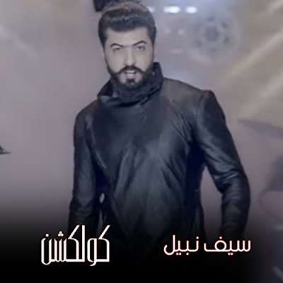Seif Nabil Collection