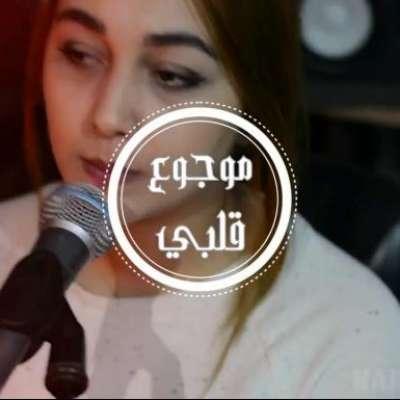 Mawjouaa Galbi - Single