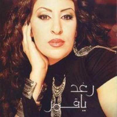 Ya Kamer Yali Aali - Single