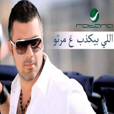Elli Byekzoub Ala Marto
