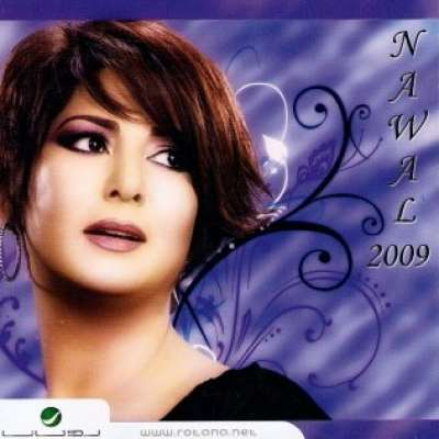 Nawal Al Kuwaitiya 2009