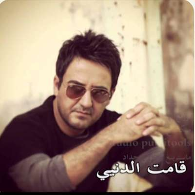Aamit El Deneh