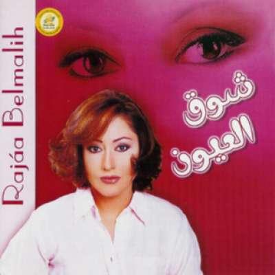 Shou'a El Oyoun