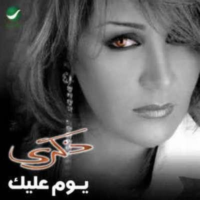 Youm Alaik
