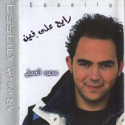 Rayeh Ala Fein