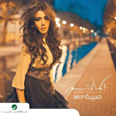 Sabiya 2017