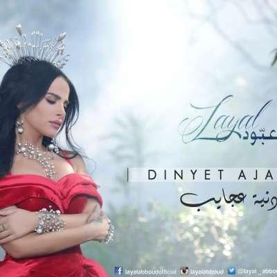 Dinyet Ajayeb - Single