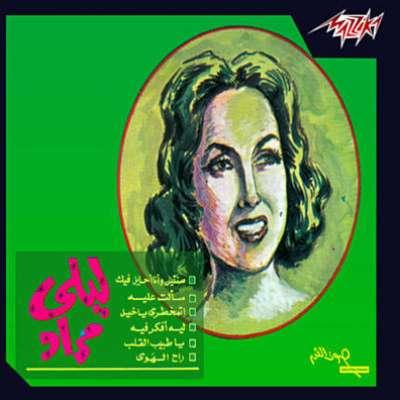 Layla Mourad