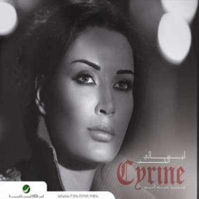 Layali El Hob