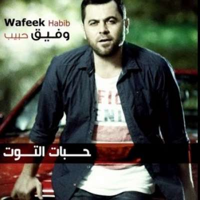 Habbat El Toot - Single