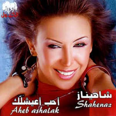 Aheb Aishlak