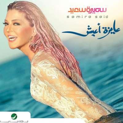 Ayza Aish
