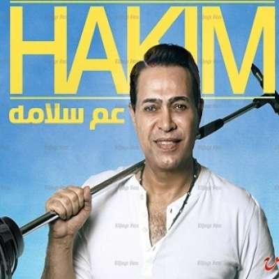 Aam Salama