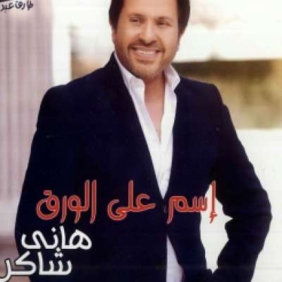 Esm Ala El Waraq