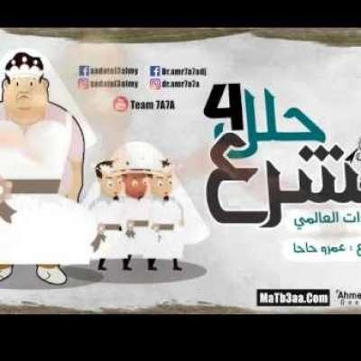 El Shareaa Halal Arbaa