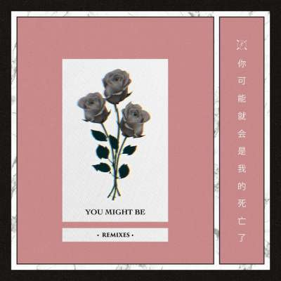 You Might Be (Remixes)