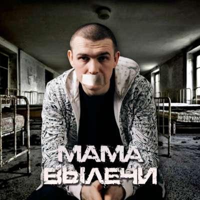 Mama Vylechi