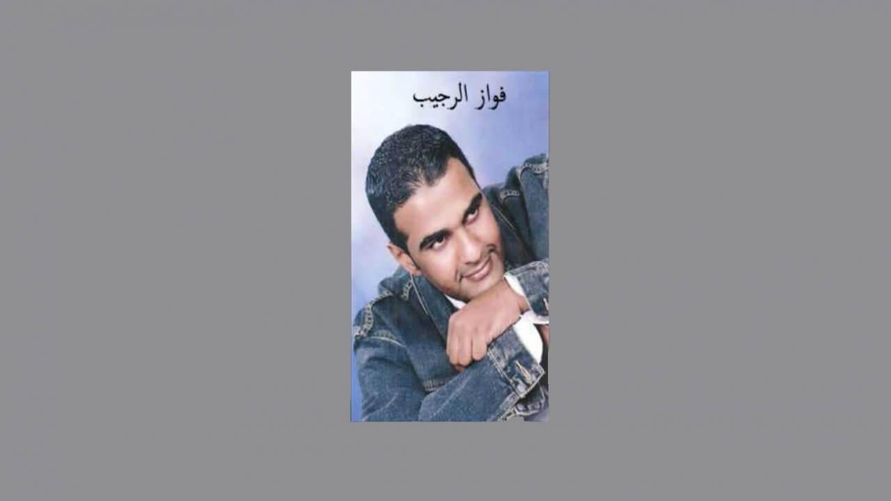 Fawaz Al Rajeeb