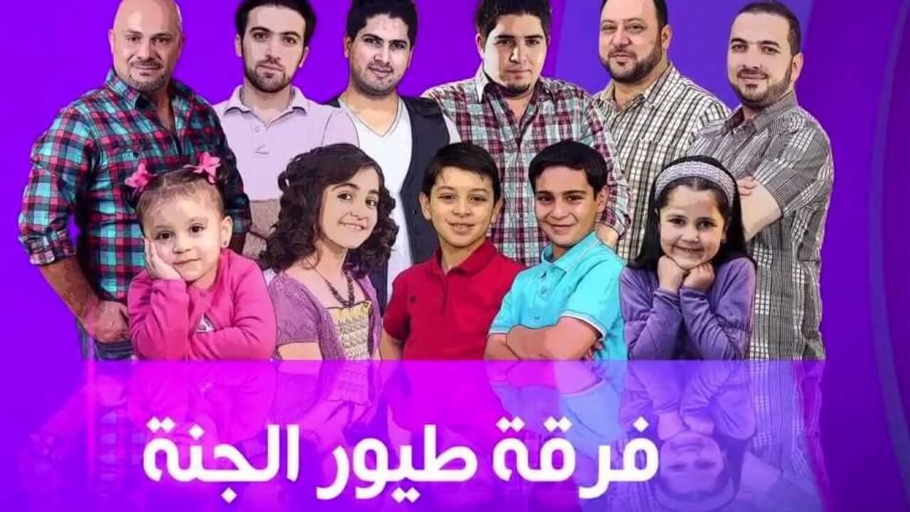 Touyour Al Janna