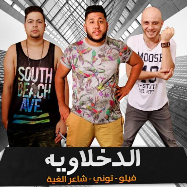 El Bab El Gdid